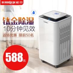 松京DH02除湿机家用抽湿空气吸湿器卧室地下室工业大功率干燥小型